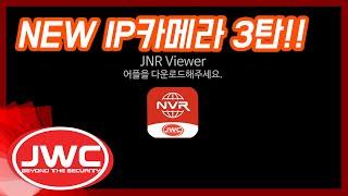 IP CCTV 카메라 3탄!! NVR 네트워크 설정방법…