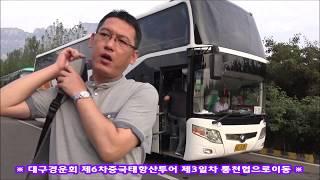 ♥중국태항산투어 제3일차 통천협으로이동♥  ^^대구경운회 제6차해외투어^^