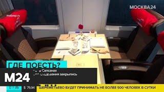 РЖД закрывают вагоны-рестораны из-за коронавируса - Москва 24