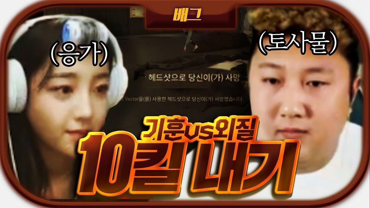 [배그] 기훈x외질 선10킬 50만원 미션