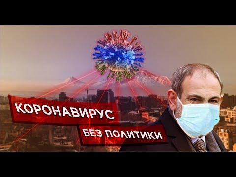Կորոնավիրուս առանց քաղաքականության / Коронавирус в Армении без Политики