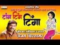 टांग टिंग टिंगा - Tang Ting Tinga - Marathi Lokgeet - Sonu Tuza Mazyavar Bharosa Fame Ajay Shirsagar