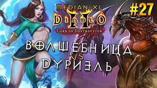 Diablo 2: LOD Median XL ★ Волшебница VS Дуриэль (Ад) ★ #27