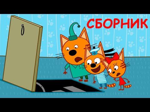 Три Кота | Сборник домашних приключений | Мультфильмы для детей