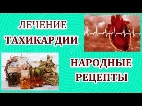 что такое тахикардия сердца,и как её лечить?