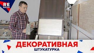 Декоративное Бархатное покрытие ОКСАМЫТ.