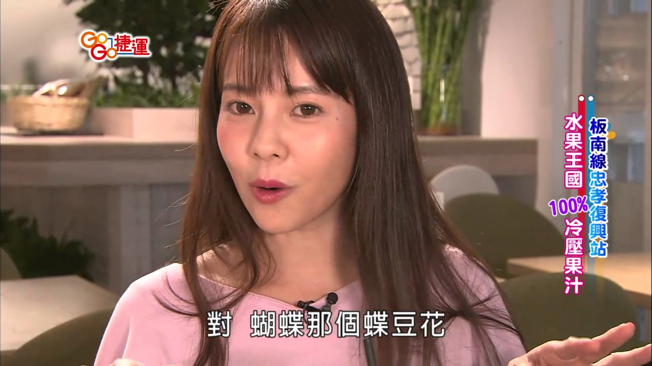 【GoGo捷運】第64集《水果特輯》 - YouTube