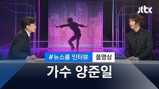 [인터뷰 풀영상] 1991 데뷔-2019 컴백…