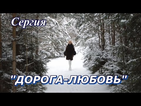 ДОРОГА-ЛЮБОВЬ  =Сергия=