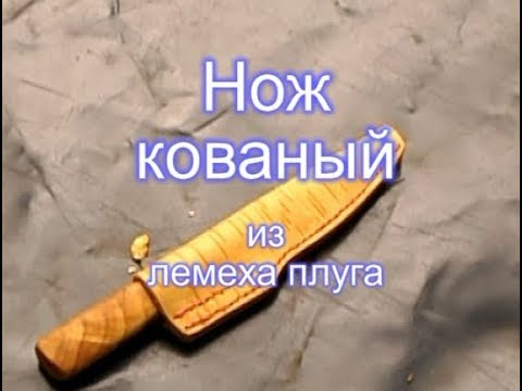 Ещё один нож из лемеха плуга
