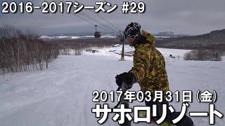 スノー2016-2017シーズン29日目@サホロリゾート】 北海道上陸第6弾!...