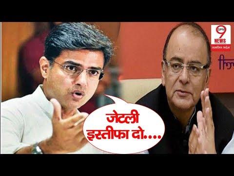 Sachin Pilot ने Arun Jaitley का मांगा इस्तीफा, लगाया बड़ा आरोप | Sachin Pilot on Arun Jaitley