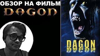 "Трэш-Обзор на фильм ""Дагон"""