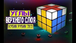 """""""углы верхнего слоя"""" как собрать кубик Рубика 3х3 ПРОСТОЙ СПОСОБ (Урок 4)"""