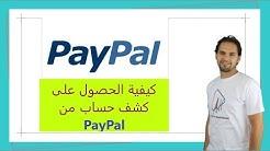 واخيراً طريقة الحصول على كشف حساب من بي بال - Kontoauszug Paypal