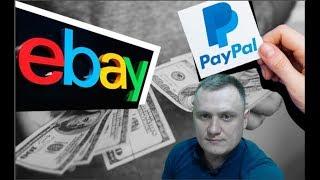 eBay как продавать в Украине заработай доллар в интернете