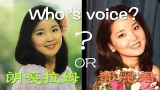 [更正]這個女孩為什麼這麼像鄧麗君?鄧麗君和朗嘎拉姆歌聲對比