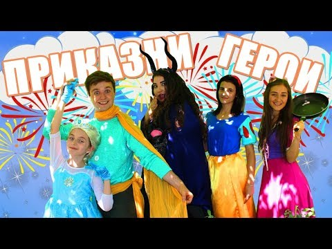Приказните герои отиват на парти! (Елза, Снежанка, Рапунцел, Злодеида, Малкият принц)