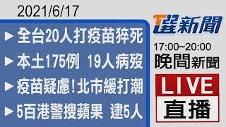 2021/6/17  TVBS選新聞 17:00-20:00晚間新聞直播