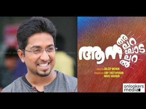 Aana Alaralodalaral Trailer Malayalam...