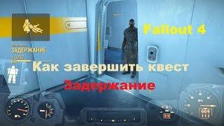 Как завершить квест задержание в Fallout 4