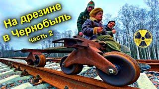 ✅На Электро-Дрезине в Припять ☢☢☢ Часть-2 😱 Толстый Лес вырос на Чернобыльской Железной Дороге