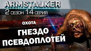ArmStalker RP 2 Сезон 14 Серия.Гнездо псевдоплотей