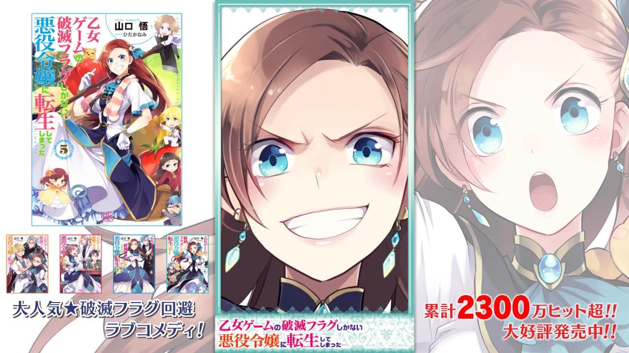乙女 ゲーム の 破滅 フラグ しか ない 悪役 令嬢 に 転生 し て しまっ た 漫画