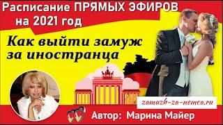 💖💖РАСПИСАНИЕ ПРЯМЫХ ЭФИРОВ проекта \