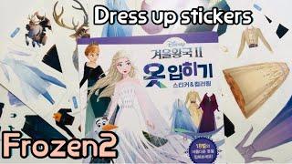 [ENG]Frozen2 dressup sticker 안…