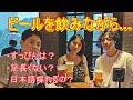 ロージーと再会 Part2 ビールを飲みながら語る すっぴん、スタイル、日本語について