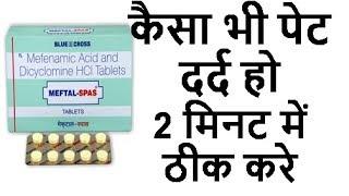 Meftal Spas Tablet Review   कैसा भी पेट दर्द हो २ मिन्ट में आराम    Stomach Pain Relief