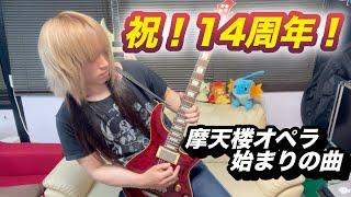 【祝!14周年】摩天楼オペラ alkaroid showcase Guitar Cover【元ヴィジュアル系ギタリストが弾いてみた】 SHO-Guitarist Channel