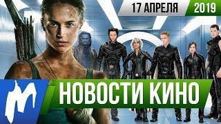 ❗ Игромания! НОВОСТИ КИНО, 17 апреля (Tomb Raider, Disney, Marvel, Мандалорец, Король Лев, Люди Икс)