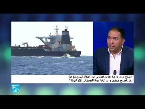 لماذا عرضت لندن تسليم ناقلة النفط جريس1 إلى طهران؟  - نشر قبل 9 ساعة