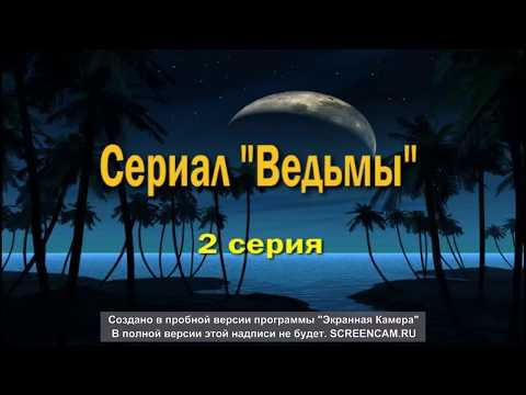 """Сериал """"Ведьмы"""" 2 серия"""