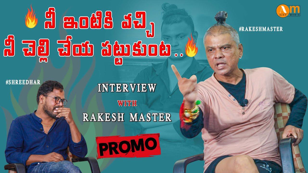 Rakesh Master Exclusive Interview Promo || Rakesh Master || Junior Rakesh || Ajay Media