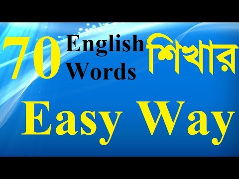English To Bangla | Learn 70 English Words in Easy Way | Learn Vocabulary Words For Beginners | P-1