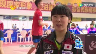 先锋乒羽 乒乓是也超级乒坛:平野美宇