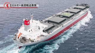 """川崎汽船 """"K""""LINE 100年の歴史と""""今"""" 【通常版(約15分)】"""