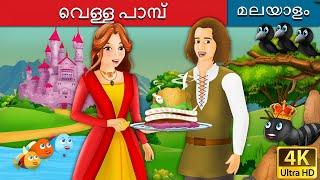 വെള്ള പാമ്പ് | White Snake in Malayalam | Fairy Tales in Malayalam | Malayalam Fairy Tales