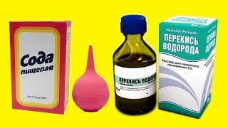 Без клизм с содой и перекисью иммунитет поднять невозможно.