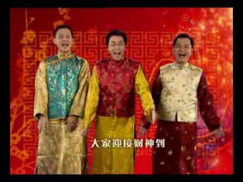 2004年  陈澍城、黄文永、刘谦益  (合唱)  -  财神到