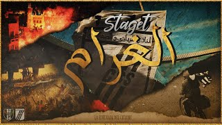 Staget الغرام (Official Audio)