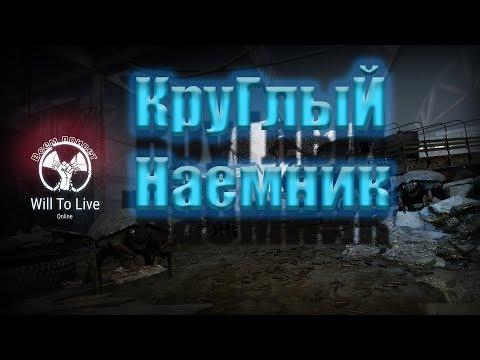 Will To Live Online | Наемник C 10 по 20