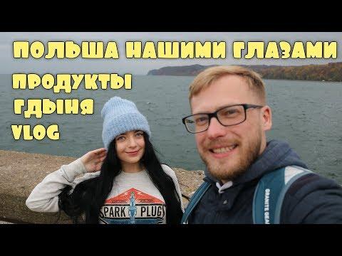 Польша нашими глазами/Продукты/Гдыня/VLOG