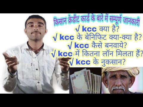 KCC किसान क्रेडिट कार्ड सम्बन्धित सम्पूर्ण जानकारी kishan credit card yojna