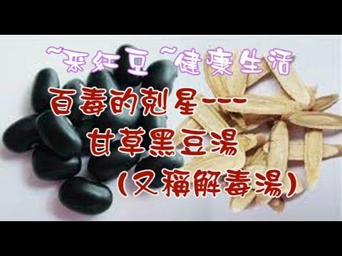 百毒的剋星(甘草黑豆湯) - YouTube