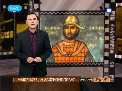 Η Άλωση της ΠΟΛΗΣ  29/5/1453  (video)