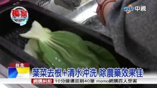 """【中視新聞】小蘇打粉+水1:20 """"鹼洗法""""除蔬果農藥 20150308"""